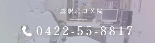 三鷹駅北口医院 0422-55-8817