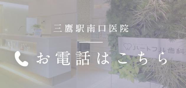 三鷹駅南口医院 0422-43-1182
